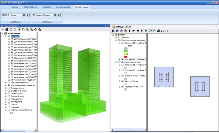 02 Primer_otobrazheniya_rezultatov_monitoringa_v_programmnom_komplekse_SODIS_Building_M