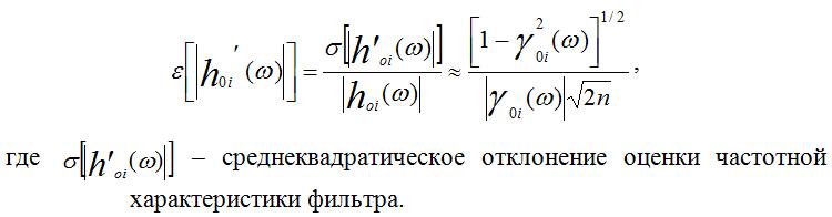 Otnositelnaya_oshibka_amplitudnoj_xarakteristiki_filtra