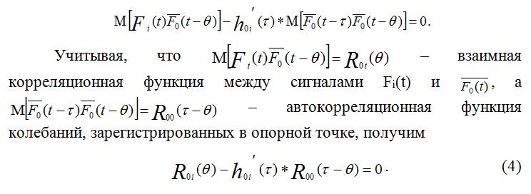 Vzaimnaya_korrelyacionnaya_funkciya_i_avtokorrelyacionnaya_funkciya_kolebanij
