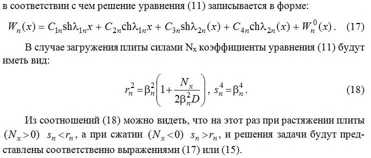 Koefficienty_uravneniya_v_sluchae_zagruzheniya_plity