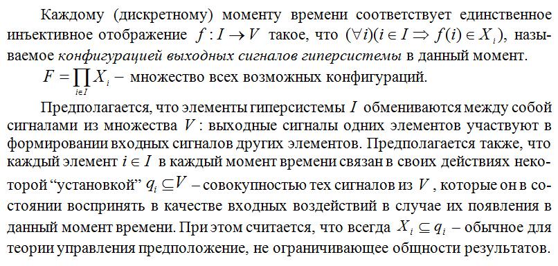 Konfiguraciya_vyxodnyx_signalov_gipersistemy_v_dannyj_moment