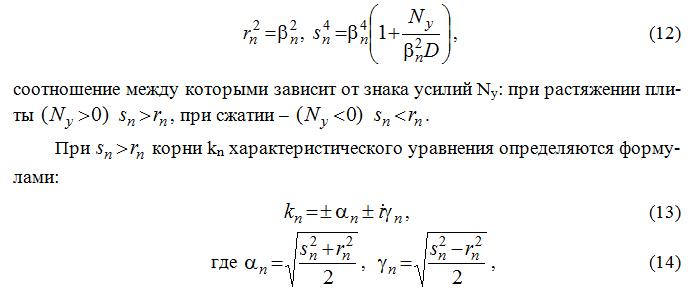 Korni_xarakteristicheskogo_uravneniya_opredelyayutsya_formulami