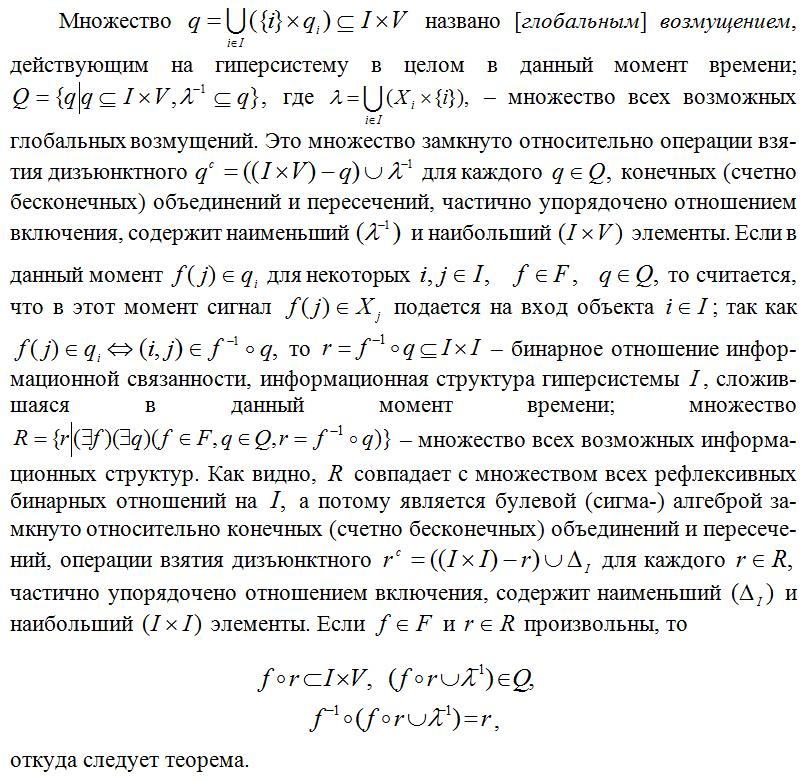 Mnozhestvo_vsex_vozmozhnyx_informacionnyx_struktur