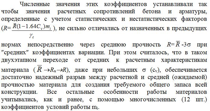 Nadezhny'j_razry'v_mezhdu_raschetnoj_i_srednej_prochnost'yu_materiala