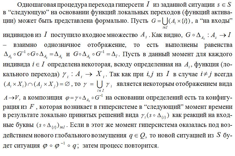 Odnoshagovaya_procedura_perexoda_giperseti_iz_zadannoj_situacii_v_sleduyushhuyu_na_osnovanii_funkcij_lokalnyx_perexodov