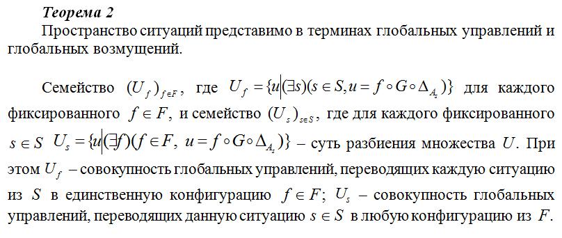 Prostranstvo_situacij_predstavimo_v_terminax_globalnyx_upravlenij_i_globalnyx_vozmushhenij