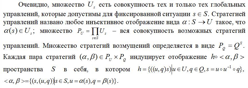 Sovokupnost_vozmozhnyx_strategij_upravlenij