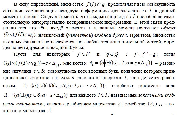 Sovokupnost_vsex_vxodnyx_bukv