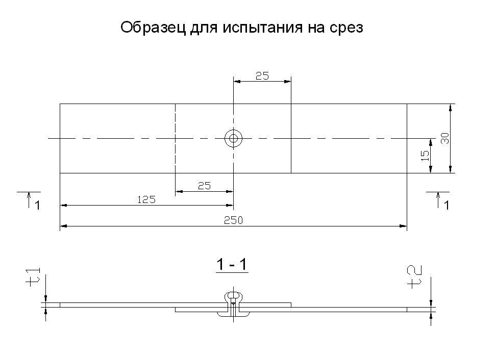 Sxema_obrazca_dlya_ispytaniya_soedinenij_na_srez