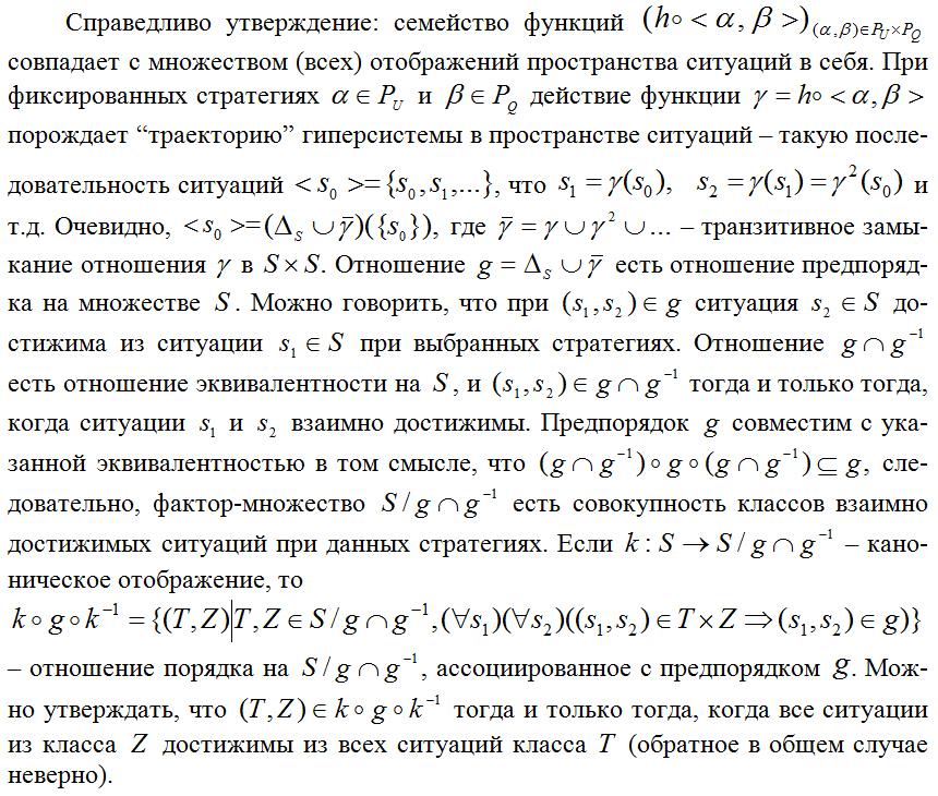 Traektoriya_gipersistemy_v_prostranstve_situacij