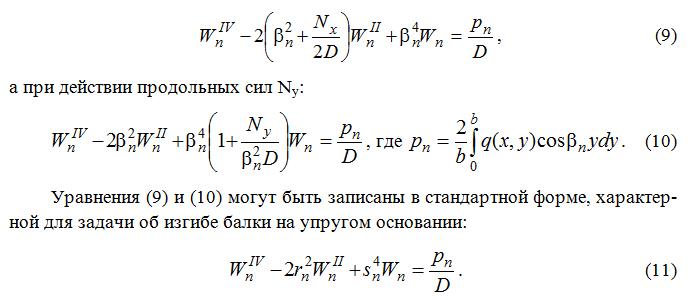 Uravneniya_v_standartnoj_forme_dlya_zadachi_ob_izgibe_balki_na_uprugom_osnovanii