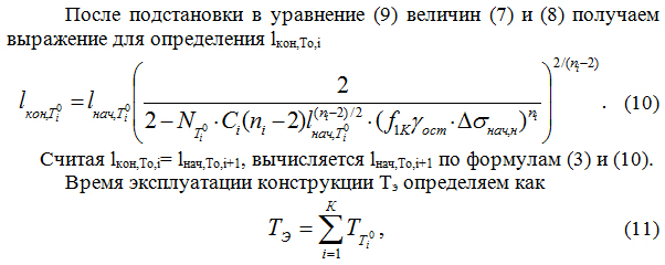 Vremya_ekspluatacii_konstrukcii