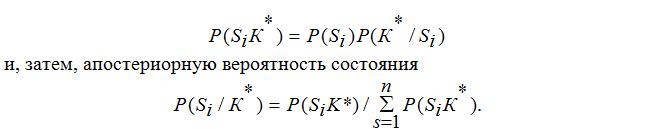 Aposteriornaya_veroyatnost_sostoyaniya