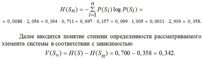 Entropiya_sostoyaniya_rassmatrivaemogo_elementa_sistemy