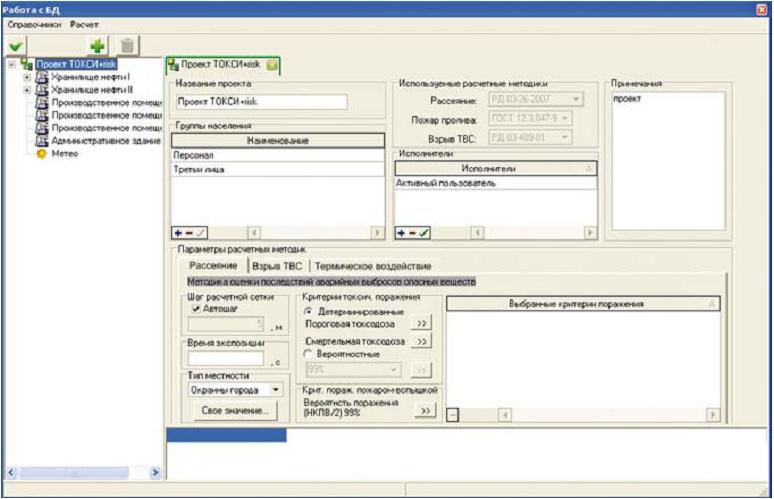 Glavnoe_okno_modulya_Instrument_dlya_raboty_s_proektom