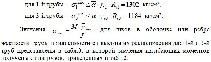 Maksimalnye_napryazheniya_v_shvax_pri_raschete_na_vynoslivost