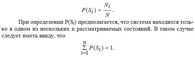 Veroyatnost_sostoyaniya_po_statisticheskim_dannym