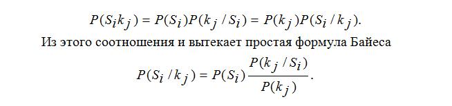 Veroyatnost_sovmestnogo_poyavleniya_sobytij