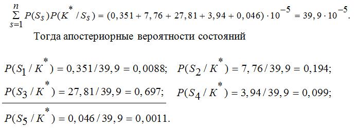 Znamenatel_obobshhennoj_formuly_Bajesa_dlya_vsex_sostoyanij