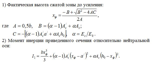 Fakticheskaya_vysota_szhatoj_zony_do_usileniya