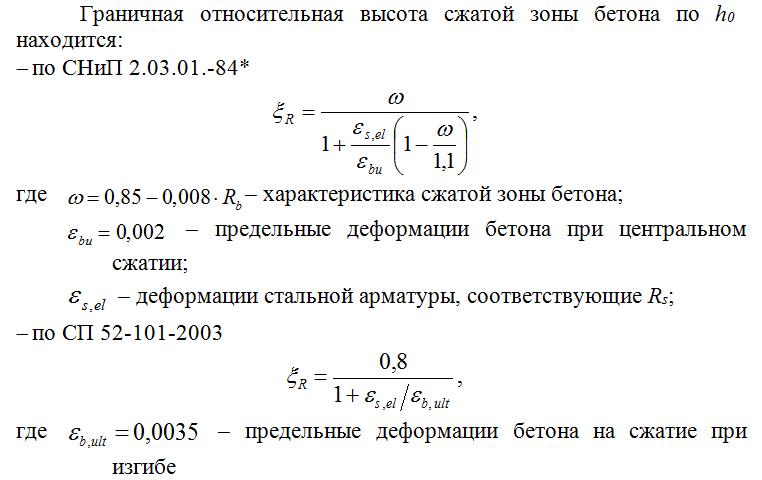 Granichnaya_otnositelnaya_vysota_szhatoj_zony_betona_01