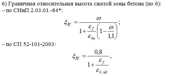 Granichnaya_otnositelnaya_vysota_szhatoj_zony_betona_03