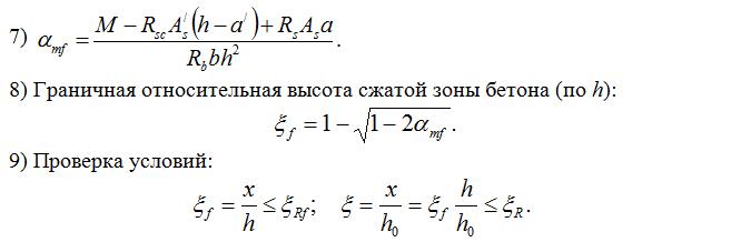 Granichnaya_otnositelnaya_vysota_szhatoj_zony_betona_04