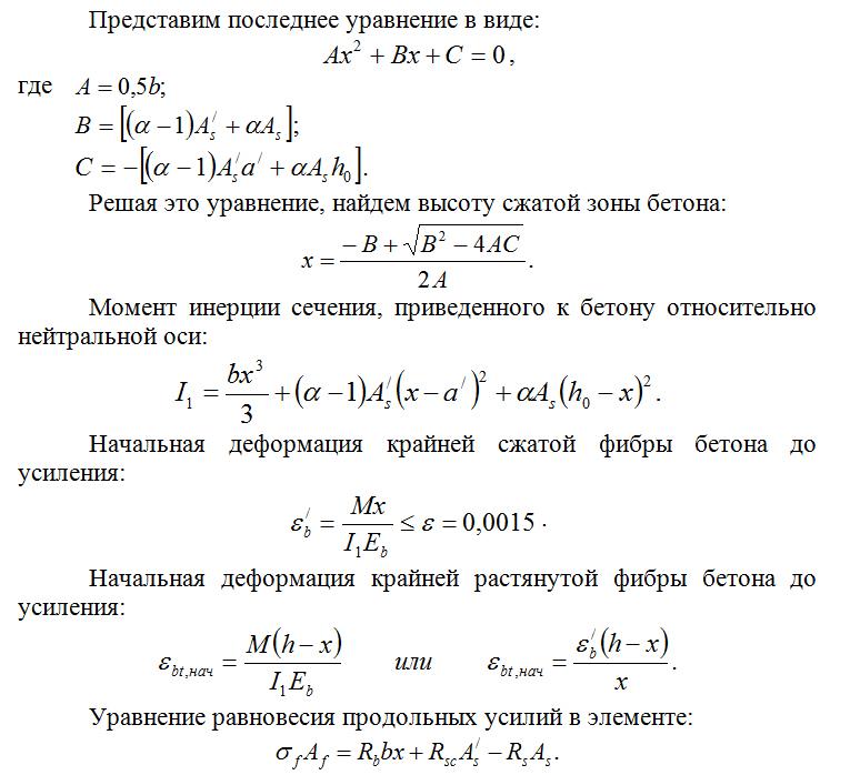 Nachalnaya_deformaciya_krajnej_szhatoj_fibry_betona_do_usileniya