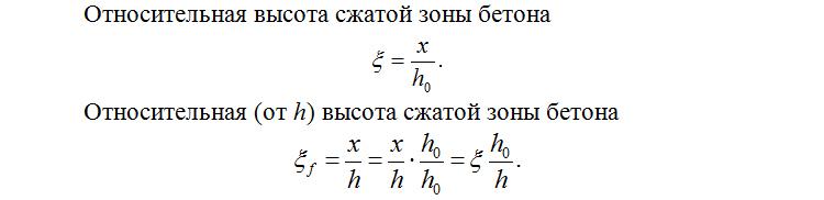 Otnositelnaya_vysota_szhatoj_zony_betona_01