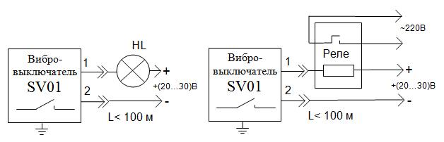 Primery_sxem_podklyucheniya_vibrovyklyuchatelya_SV01