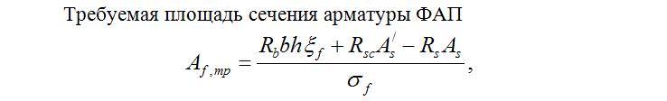 Trebuemaya_ploshhad_secheniya_armatury_FAP_01