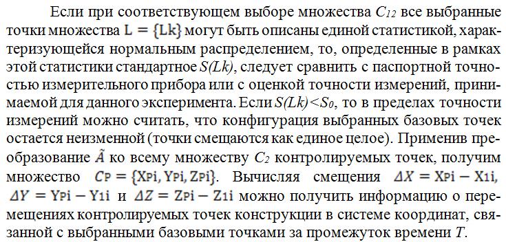 Informaciya_o_peremeshheniyax_kontroliruemyx_tochek_konstrukcii_v_sisteme_koordinat