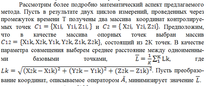 Matematicheskij_aspekt_predlagaemogo_metoda