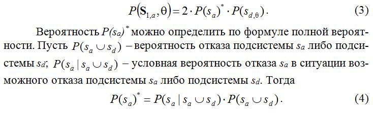 Polnaya_veroyatnost_avarijnogo_sobytiya