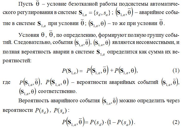 Uslovie_bezotkaznoj_raboty_podsistemy_avtomaticheskogo_regulirovaniya_v_sisteme