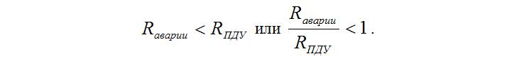 Osnovnoe_uslovie_bezavarijnoj_raboty
