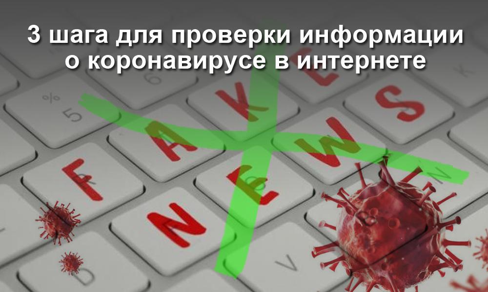 3 шага для проверки информации о коронавирусе в интернете